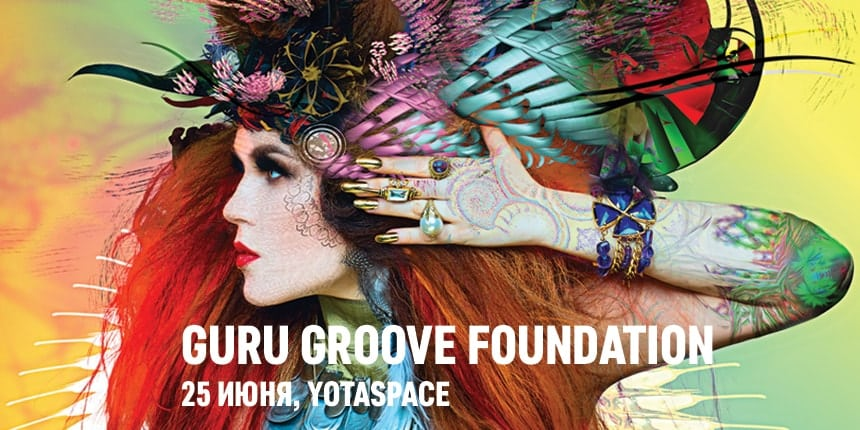 GURU-GROOVE-FOUNDATION-25-ИЮНЯ,-YOTASPACE-min
