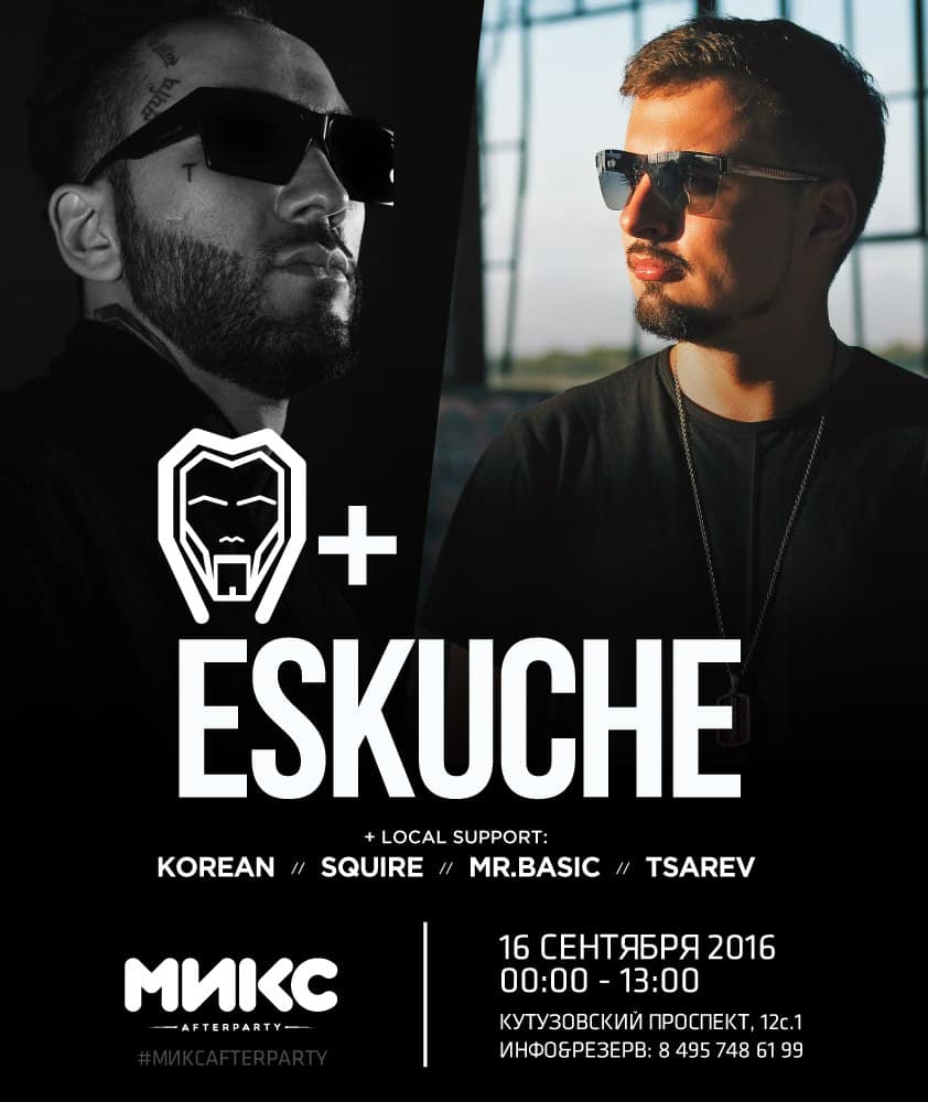 eskuche в микс afterparty
