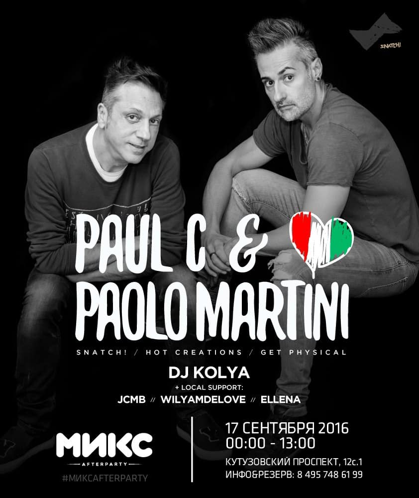 paul & paolo martini в микс afterparty